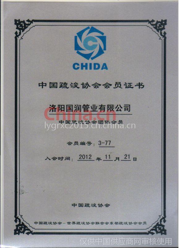 中国疏浚协会会员证书