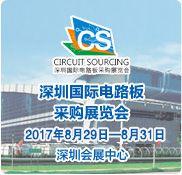 2017深圳国际电路板采购展览会