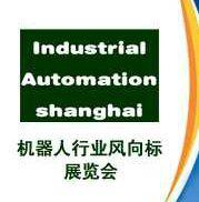 2014年上海国际工业智能及自动化展览会