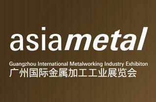 2015 asiametal广州国际金属加工工业展