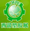 2015第十一届西部国际塑胶工业展览会