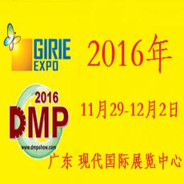 2016广东国际机器人及智能装备博览会 2016第十八届DMP东莞国际模具、金属加工、塑胶及包装展览会