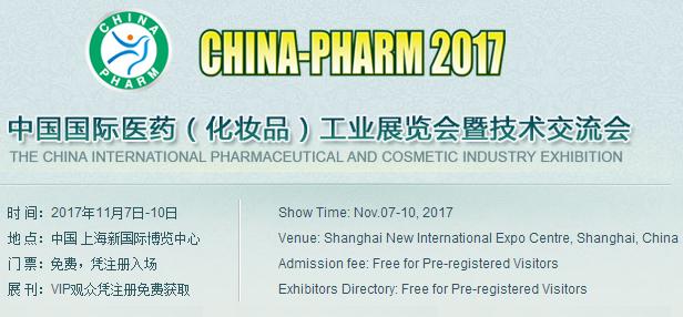 2017第二十一届中国国际医药(化妆品)工业展览会暨技术交流会