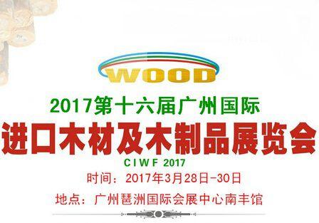 2017第十六届广州国际进口木材及木制品展览会