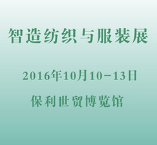 2016第十三届中国国际中小企业博览会 (中博会)—— 智能纺织与服装专业展