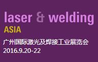 2016广州国际激光及焊接工业展览会