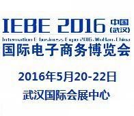 2016第二届中国(武汉)国际电子商务暨网络商品博览会(武汉电博会IEBE WUHAN)