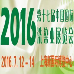 2016(第十七届)中国国际洗染业展览会