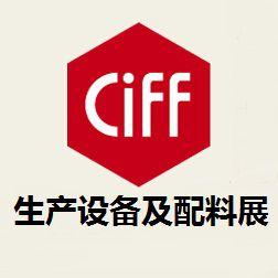2017第39届中国(广州)国际家具博览会-生产设备及配料展