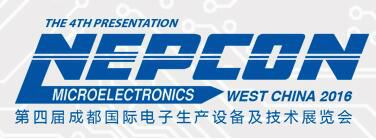 2016第四届成都国际电子生产设备及技术展览会(NEPCON West China)