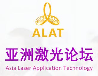 ALAT 2017 第十一届亚洲(深圳)国际激光应用技术论坛