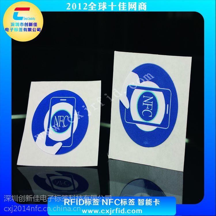 13.56MHZ高频NFC智能标签,NFC电子标签加工,NFC电子标签销售