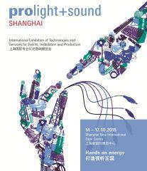 2015上海国际专业灯光音响展览会