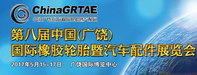 2017第八届中国(广饶)国际橡胶轮胎暨汽车配件展览会