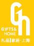 2014中国(上海)国际礼品、促销品、家居用品创意展览会(秋季)