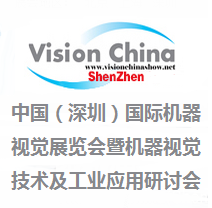 2017第十二届中国(深圳)国际机器视觉展览会暨机器视觉技术及工业应用研讨会