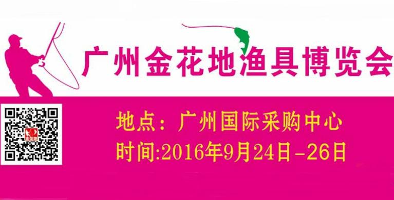 2016广州金花地渔具博览会(秋季)