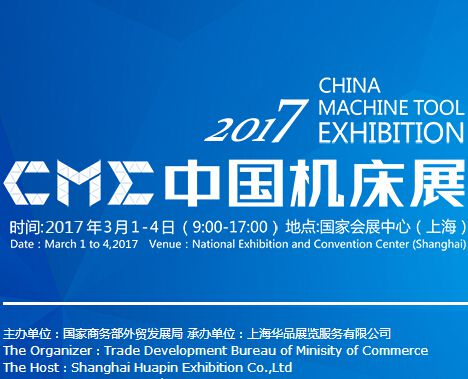 2017CME中国机床展