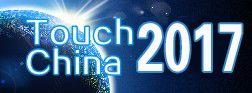 2017第十届国际触控显示暨应用(深圳)展 览会(Touch  China 2017)