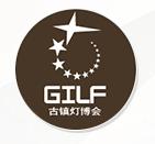 2015第15届中国古镇国际灯饰博览会春季展