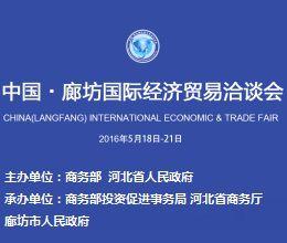 2016中国 廊坊国际经济贸易洽谈会(经洽会)