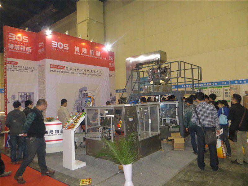 2019第15届中国食品包装及加工设备(郑州)展览会
