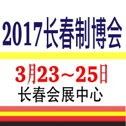 2017第10届中国长春汽车制造技术及设备展览会
