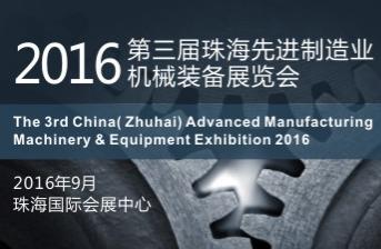 2016第三届珠海先进制造业机械装备展览会