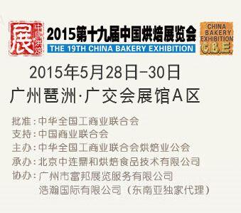2015第19届中国烘焙展览会