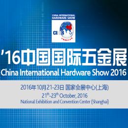 2016第十六届中国国际五金展览会