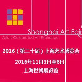 2016(第二十届)上海艺术博览会