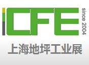 2017第十四届中国(上海)国际地坪工业展览会