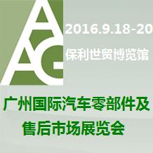 2016广州国际汽车零部件及售后市场展览会