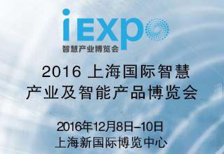 2016中国国际智慧产业博览会「iEXPO 智慧产业博览会」