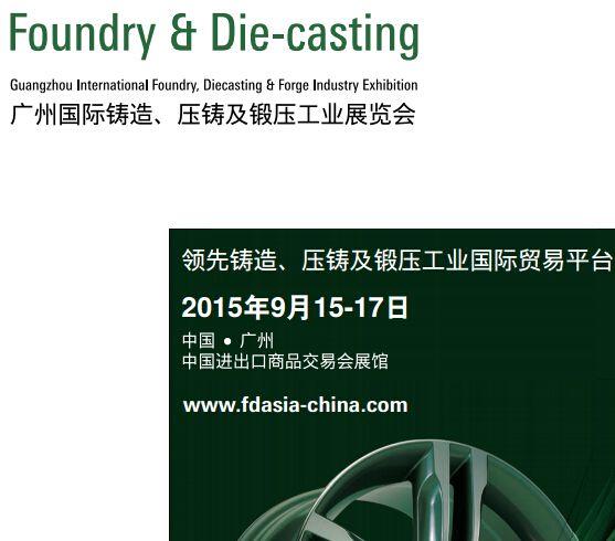 2015广州国际铸造、压铸及锻压工业展览会