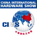 2017第十七届中国国际五金展(CIHS)
