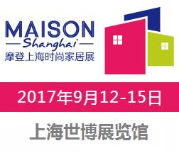 2017Maison Shanghai摩登上海时尚家居展