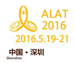 ALAT 2016第十届亚洲(深圳)国际激光应用技术论坛