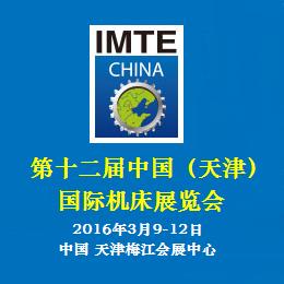 2016中国(天津)国际机床展览会