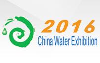 2016第18届山东国际给排水、水处理及管泵阀展览会