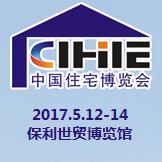 2017第九届中国(广州)国际集成住宅产业博览会(中国住宅博览会)
