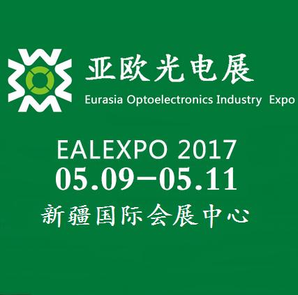2017第六届亚欧光电展