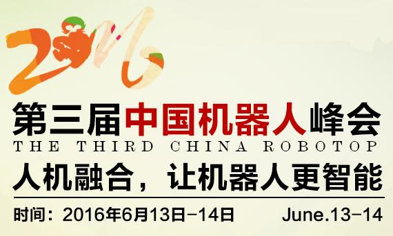 2016第三届中国机器人峰会