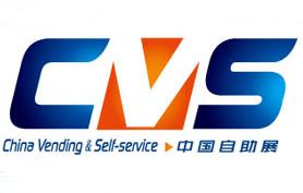 2016第13届中国国际自助服务产品及自动售货系统展