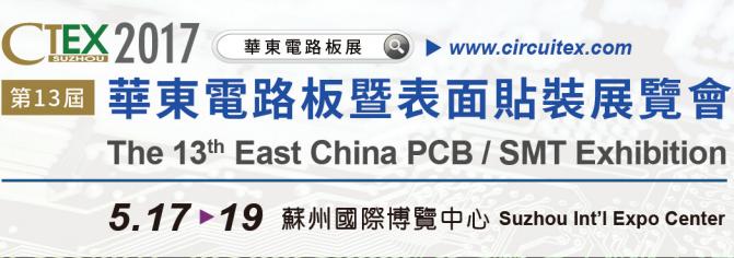 2017华东电路板暨表面贴装展览会