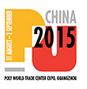 2015第十三届中国国际聚氨酯展览会PU China 2015
