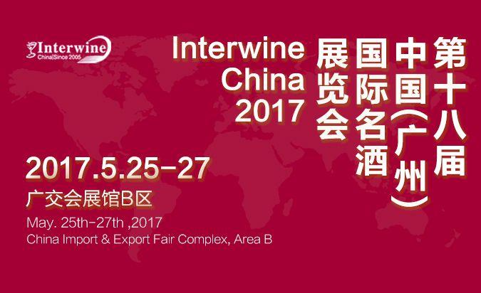 2017中国(广州)国际名酒展览会(春季)