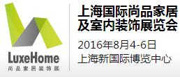 2016上海国际尚品家居及室内装饰展览会