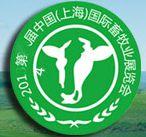 2014第九届中国(上海)优质畜产品及畜牧养殖展览会