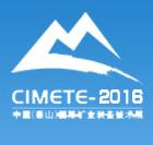 2016中国(泰山)国际矿业装备与技术展览会